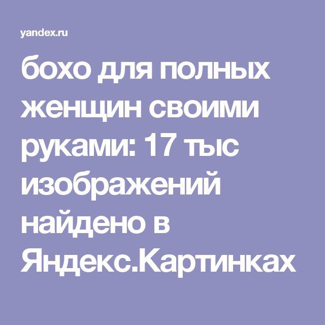 бохо для полных женщин своими руками: 17 тыс изображений найдено в Яндекс.Картинках