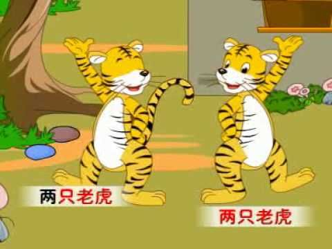 """""""Two Tigers"""" is a classic Chinese song for children.  I am sure you know the tune very well and you know the song in English.  Now, try it in Mandarin Chinese!"""