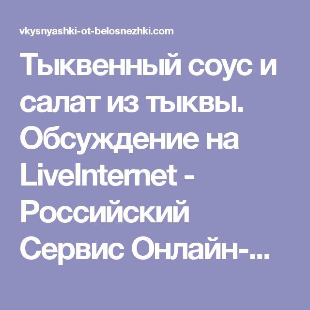 Тыквенный соус и салат из тыквы. Обсуждение на LiveInternet - Российский Сервис Онлайн-Дневников