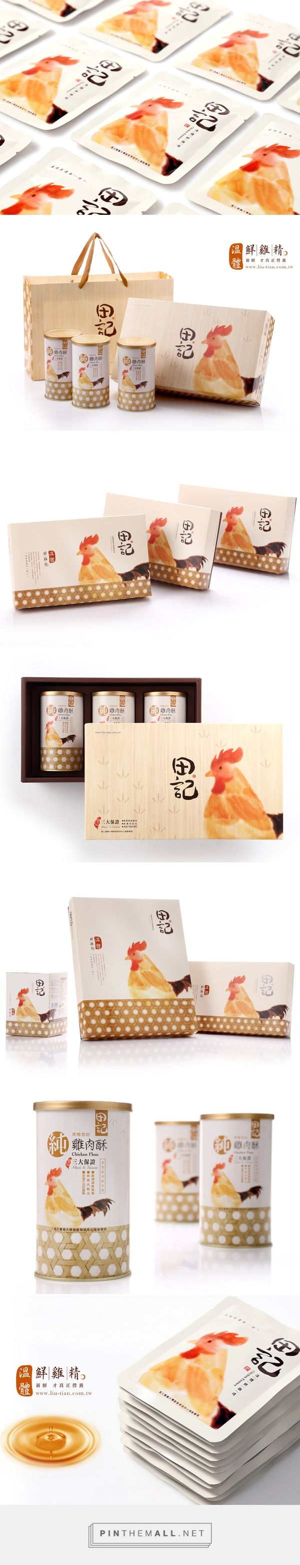 田記滴雞精包裝設計 存在設計 @ Design Group curated by Packaging Diva PD. Chicken Essence packaging.