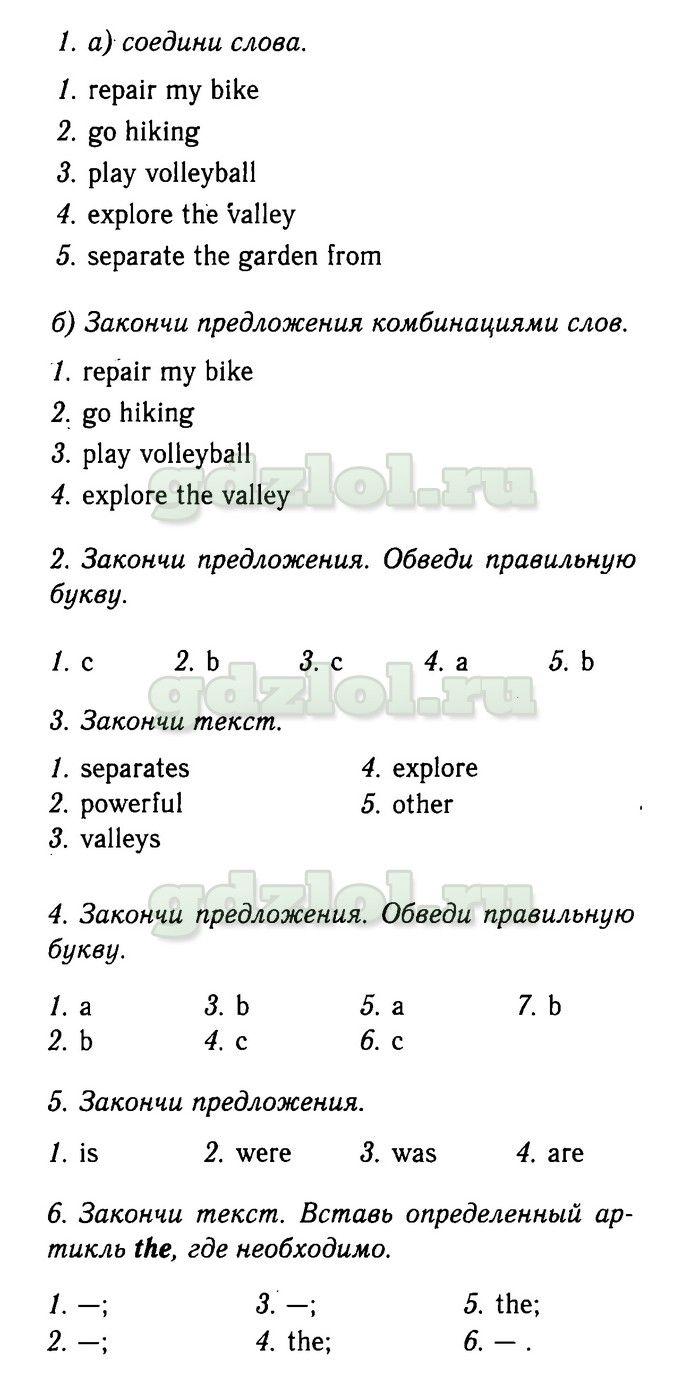 I like hiking поурочный план кауфман 6 класс