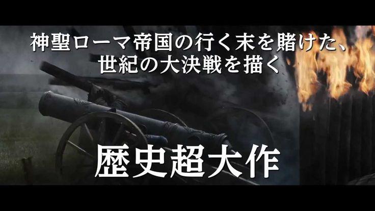 映画『神聖ローマ、運命の日~オスマン帝国の進撃~』予告編