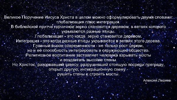 Источник: http://www.ng.lv/rus/materiali/proekti_aleksea_ledaeva/citati_pastora_aleksea_ledaeva/__blagovestie/?doc=43517