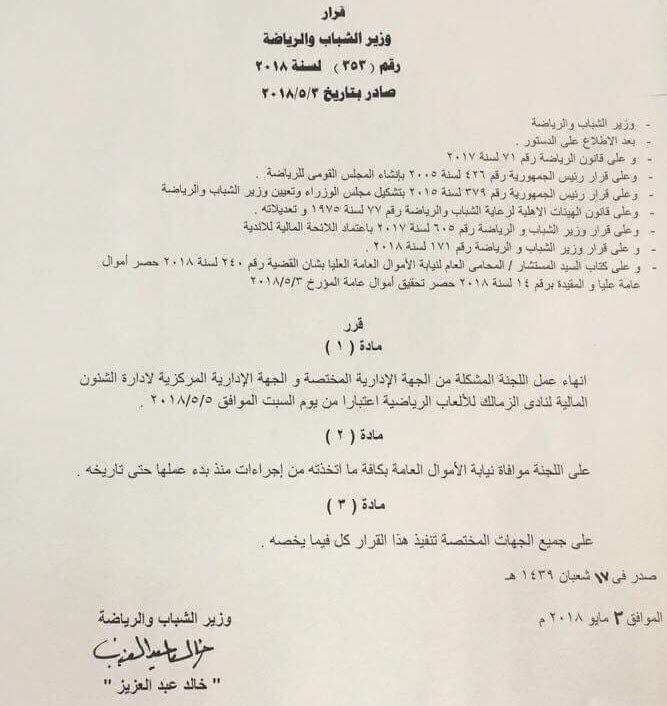 وزير الشباب والرياضة يصدر قرار تاريخى بإنهاء عمل اللجنة المالية في نادى الزمالك Math Person Math Equations
