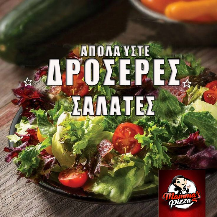 www.mammaspizza.gr #serres #pizza #delivery #pasta #food #onlinedelivery #burgers #salad #pizzadelivery #hungry #foodie