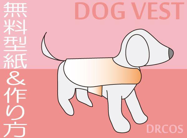 ドッグベスト 型紙 作り方 無料 わんこ服 犬のドレス 犬服 型紙 ペット服