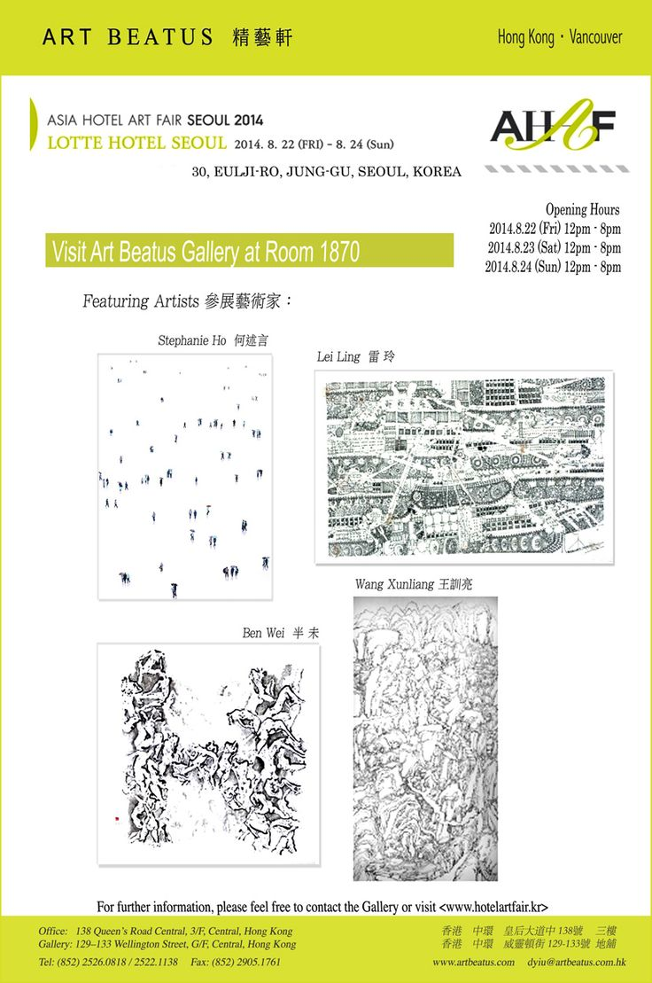 Asia Hotel Art Fair Seoul 2014 - Lotte Hotel Seoul, South Korea, August 22 - 24, 2014. Art Beatus (Hong Kong) is pleased to take part in Asia Hotel Art Fair Seoul 2014.  Proudly presenting works by gallery artists Stephanie Ho, Lei Ling, Ban Wei and Wang Xunliang.