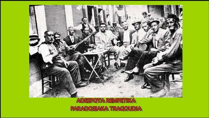 Adespota Rempetika Paradosiaka Tragoudia Mix By Rallyee106