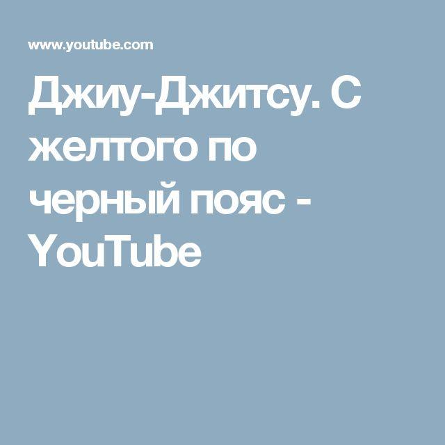 Джиу-Джитсу. С желтого по черный пояс - YouTube