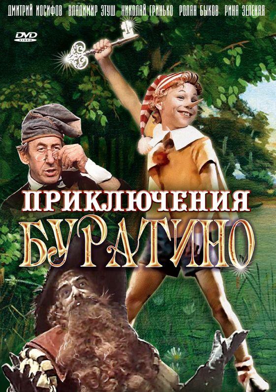 Приключения Буратино (Priklyucheniya Buratino)