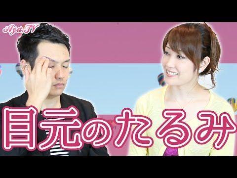 見た目年齢が若返る!顔のたるみ解消法 - YouTube