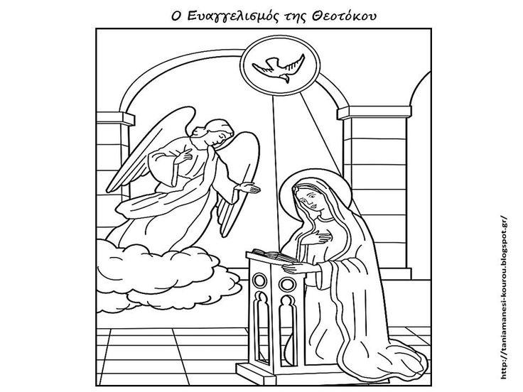 Δραστηριότητες, παιδαγωγικό και εποπτικό υλικό για το Νηπιαγωγείο: O Ευαγγελισμός της Θεοτόκου στο Νηπιαγωγείο: 6 χρήσιμες συνδέσεις και 10 ζωγραφοσελίδες για κατασκευές