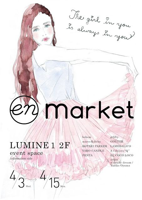 a cloudy dream: LUMINE1 でのイベントでイラストを展示します!