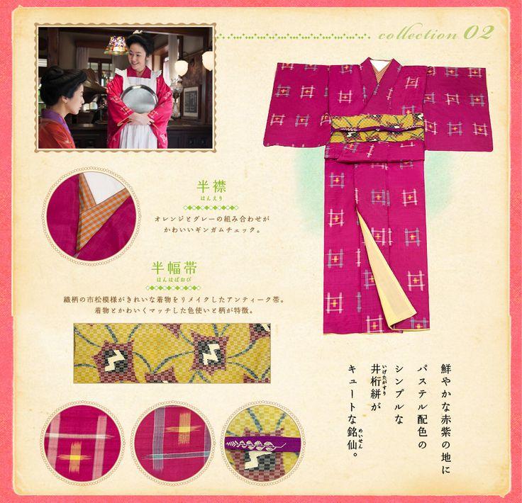 ギャラリー 06 安東かよ 着物コレクション|NHK連続テレビ小説「花子とアン」