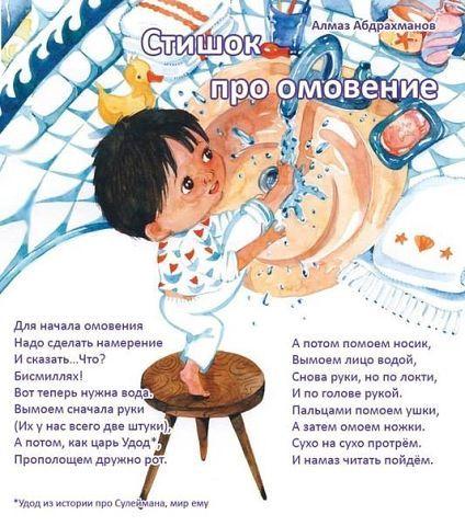 стишок про омовение для детей)