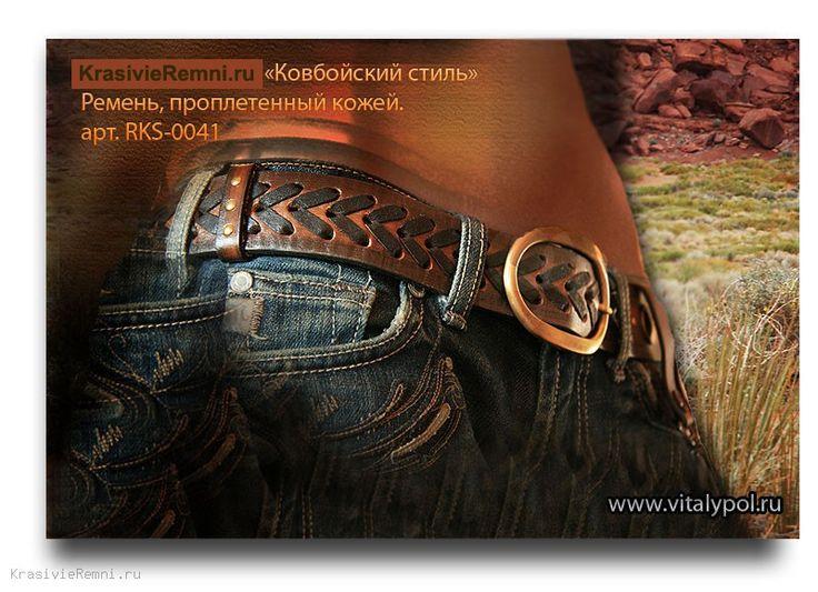 Женский ремень для джинсов ручной работы в стиле Вестерн