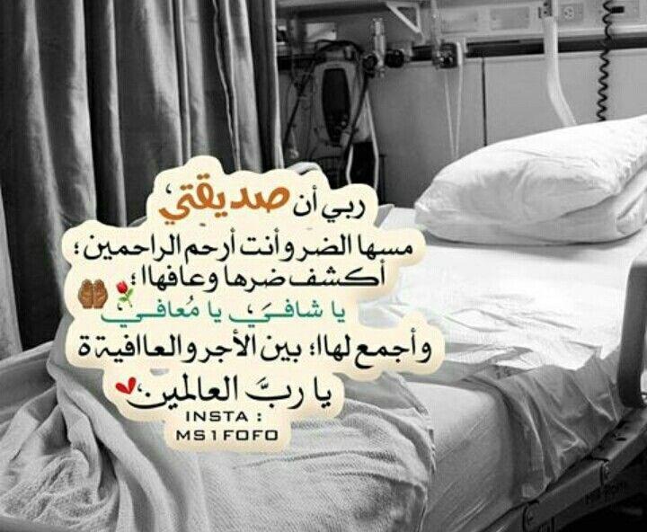 اللهم شافي مرضانا ومرضى المسلمين اللهم شافي انت الشافي شفاء لا يغادر سقما Beautiful Morning Messages Islamic Messages Sister Love Quotes
