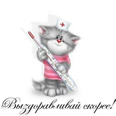 Get well !!! Поправляйся !!!