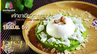 The Dish เมนูทอง_3 พ.ย. 57 (หอยหลอดกะทะร้อน) - YouTube