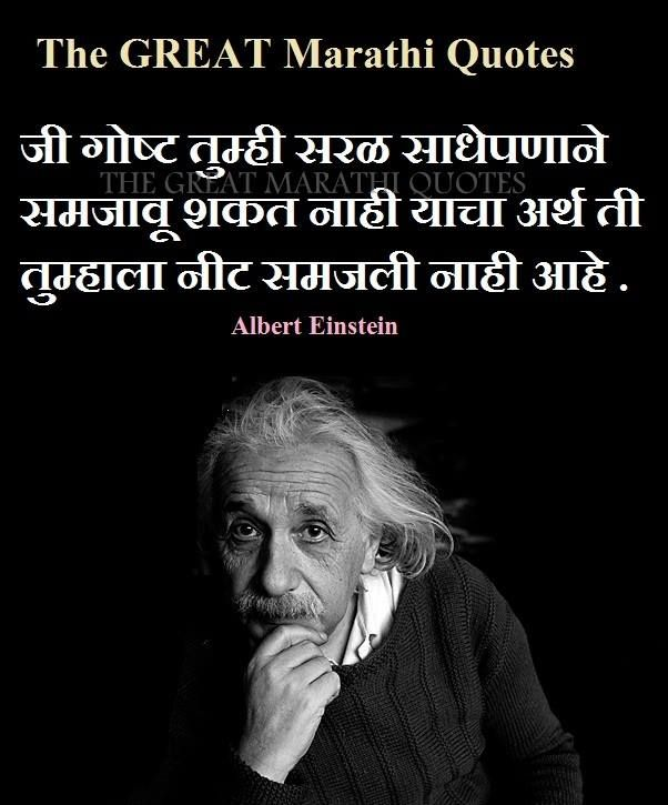 17 Best Images About Marathi Quotes On Pinterest