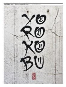 yorokobu2009noviembre_suso33