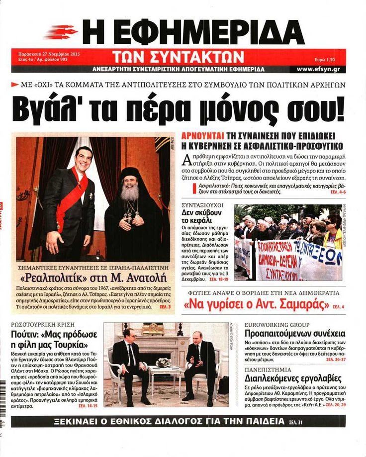 Εφημερίδα Η ΕΦΗΜΕΡΙΔΑ ΤΩΝ ΣΥΝΤΑΚΤΩΝ - Παρασκευή, 27 Νοεμβρίου 2015
