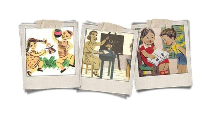 Τα σχολικά βιβλία από τον 19ο αιώνα μέχρι τη μεταπολίτευση, διαθέσιμα τώρα στο Διαδίκτυο | Εθνικό Κέντρο Τεκμηρίωσης - ΕΚΤ