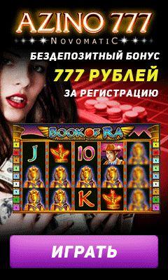 казино азино777 бездепозитный бонус