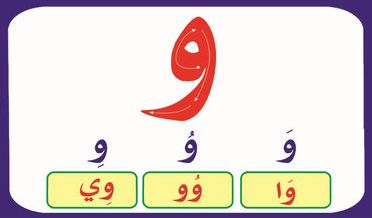 We have made this free Noorani qaida in Arabic lesson for kids and elders in Tajweed to learn the basic of holy scriptures. first step of learning the Quran