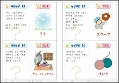 Japanese preschool riddles