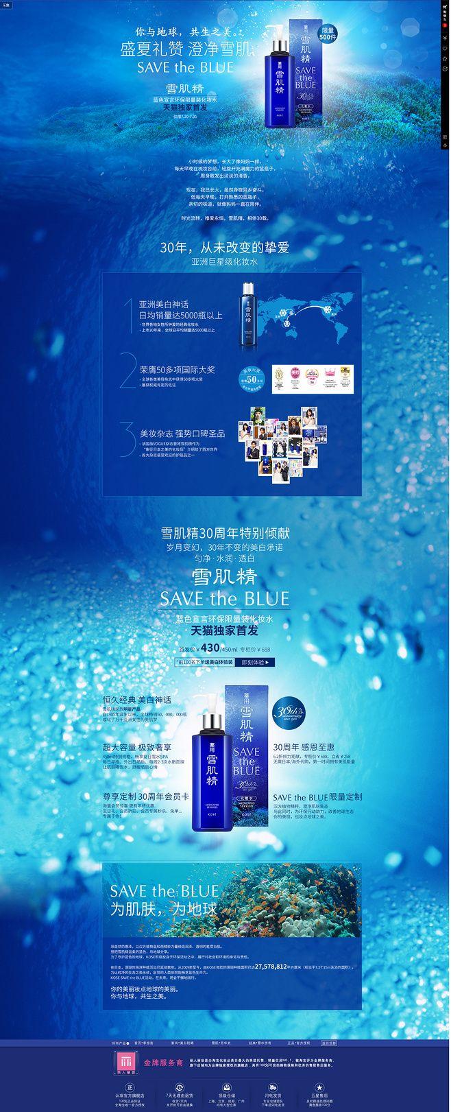 雪肌精化妆水新品首发-雪肌精官方旗舰店