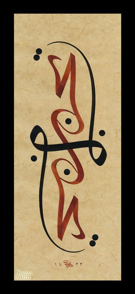 """لا تحزن Tauba:40 -- """"Do not grieve indeed Allah is with us."""" #الخط_العربي"""