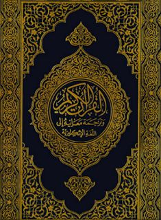 Qur'an with English Translation PDF