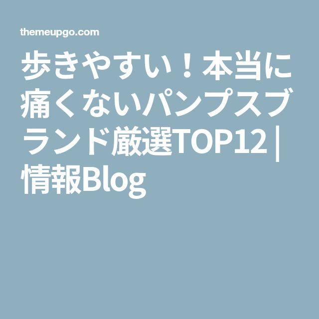歩きやすい!本当に痛くないパンプスブランド厳選TOP12   情報Blog