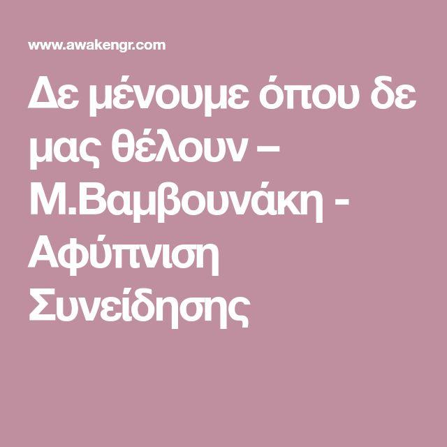 Δε μένουμε όπου δε μας θέλουν – Μ.Βαμβουνάκη - Αφύπνιση Συνείδησης