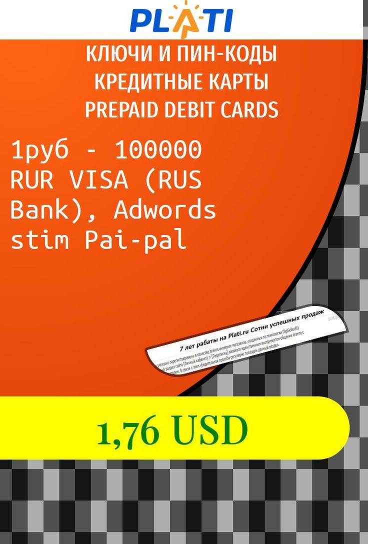 1руб - 100000 RUR VISA (RUS Bank), Adwords stim Pai-pal Ключи и пин-коды Кредитные карты Prepaid Debit Cards