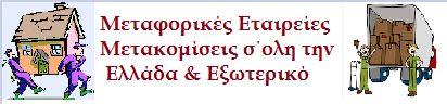 Μεταφορικη Αθηνα Μεγαλη Χωρα | Metafores Metakomiseis