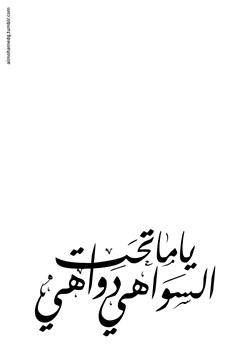 Arabic quote