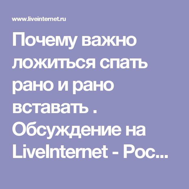 Почему важно ложиться спать рано и рано вставать  . Обсуждение на LiveInternet - Российский Сервис Онлайн-Дневников