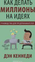 Скачать книгу Кеннеди Д. - Как делать миллионы на идеях бесплатно в форматах fb2, txt, epub, rtf, pdf