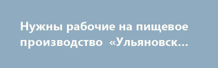 Нужны рабочие на пищевое производство «Ульяновск RU» http://www.pogruzimvse.ru/doska37/?adv_id=1196 Работа на крупном рыбоперерабатывающем предприятии в Санкт-Петербурге. Требуются мужчины и женщины без опыта работы, в процессе работы производится обучение. Работа вахтой – минимально 90 рабочих смен.    Вакансии: помощники операторов, соусоварщики, маринадчики, разнорабочие, фасовщицы, уборщицы. Обязательное прохождение медицинской комиссии в аккредитованном медицинском центре…