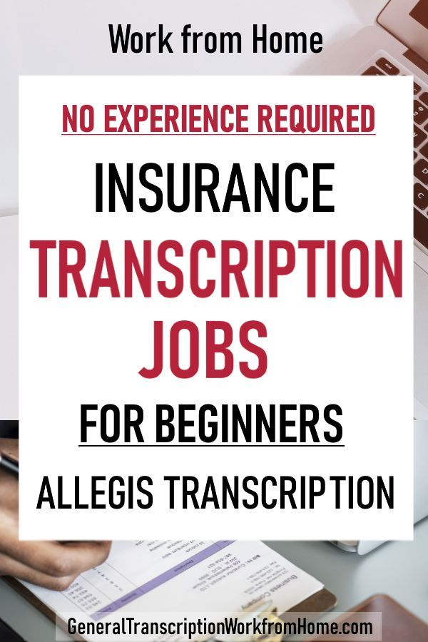 Insurance Transcription Work From Home With Allegis Transcription No Experience Required Transcription Jobs For