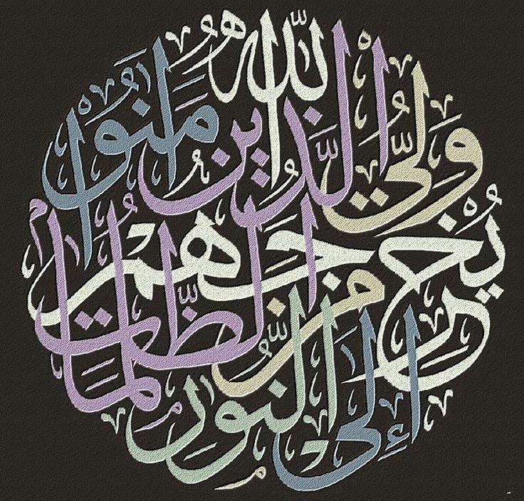 DesertRose♡Aayat Bayinat♡ beautiful islamic calligraphy art♡