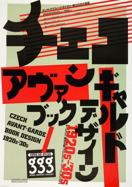 Japanese Exhibition Poster: Czech Avant-Garde Book Design. Kouga...