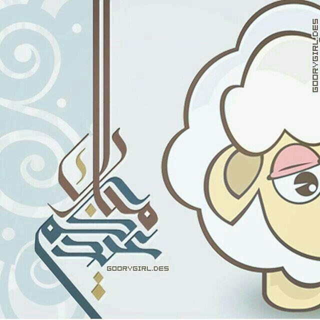 Pin By Mawddh On منوعاتي Eid Cards Ramadan Cards Eid Decoration