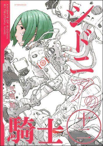 シドニアの騎士(12) (アフタヌーンKC)  #漢字 #カタカナ