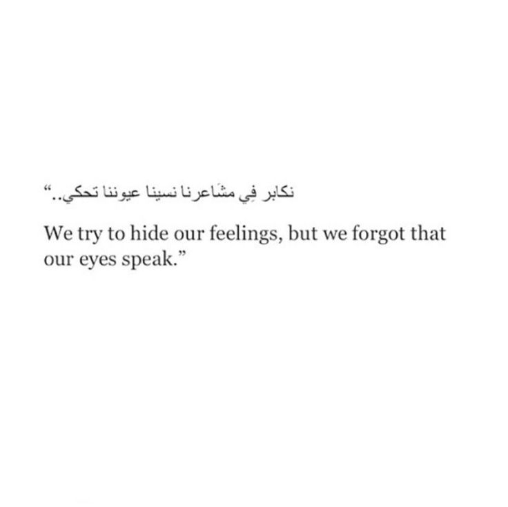 235 Best Images About Arabic Quotes & Poems On Pinterest