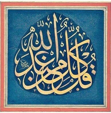 """Hattat Sami Efendi'nin Celî Sülüs Hattıyla, """"Her Şey Allah'tandır"""" Mealindeki """"Kul Küllün Min Ind`ullah"""" Levhası  hattatlarsofasi.com  #hattat #hatsanatı #sülüs #hattatsamiefendi #islam #türkhattatları #islamicart #islamiccalligraphy #calligraphy #calligraphymasters #turkishcalligraphers #allah"""