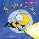 Μια μέλισσα ...με λύση !