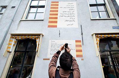 Arabisch muurgedicht op de hoek van de Papengracht en het Gerecht van Adonis, een hedendaagse Arabische dichter.  http://www.hum.leidenuniv.nl/nieuws-1/nieuw-wandelgids-en-muurgedicht-arabisch.html